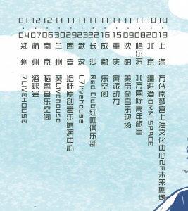 """郭旭""""心事成歌""""巡演郑州站,最后一场你打算错过吗?"""