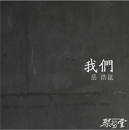 岳浩昆:民谣最重要的还是心灵的原生态