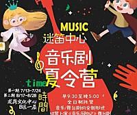 2020深圳迷笛中心音乐剧夏令营开营啦