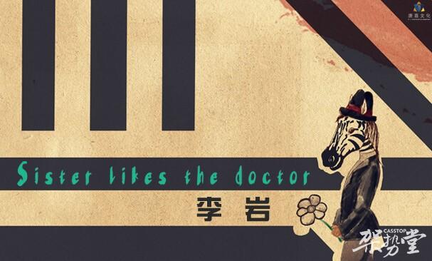 李岩新歌《sister likes the doctor》发布,他的歌如情诗一般美好
