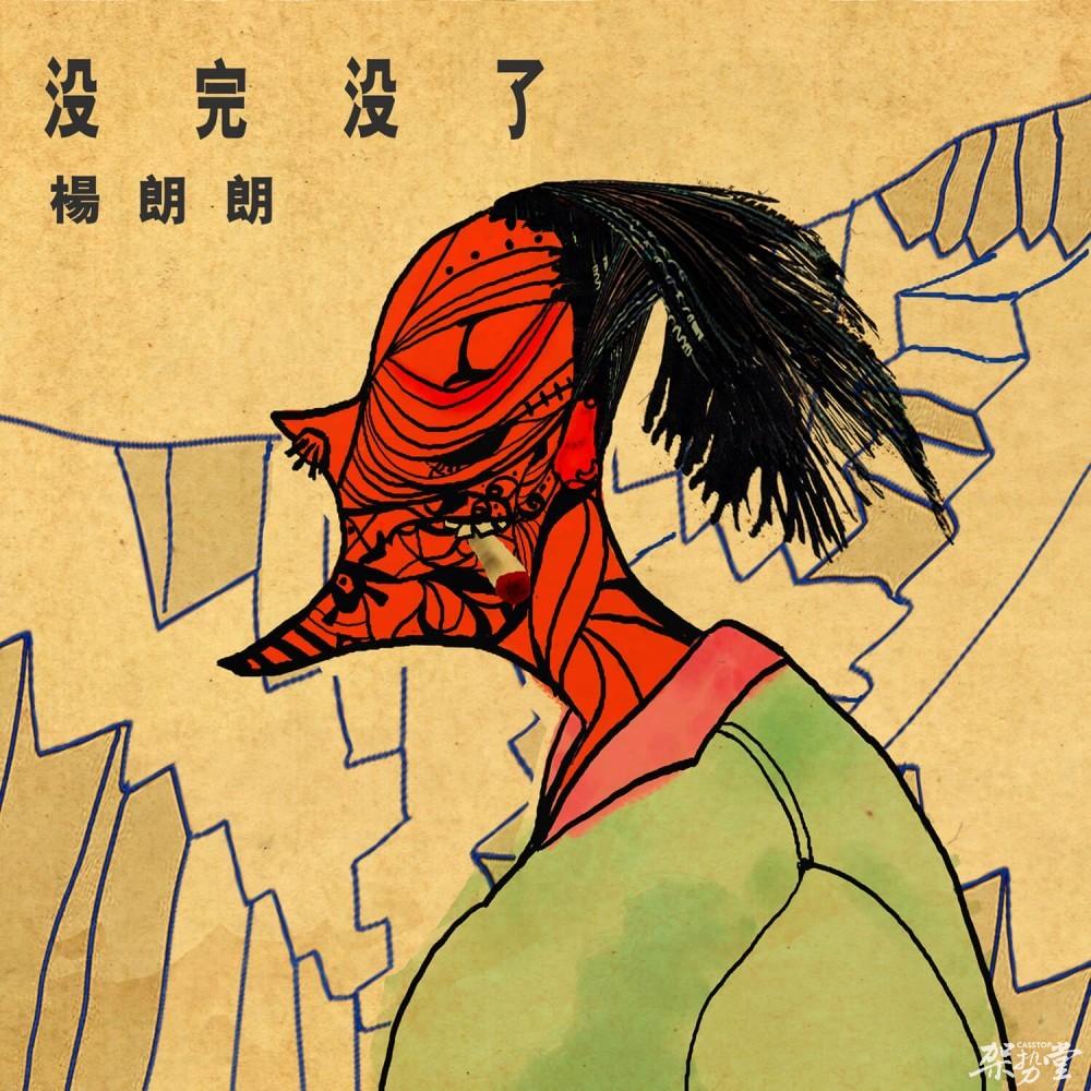 杨朗朗新歌《没完没了》演绎真性情真秉性