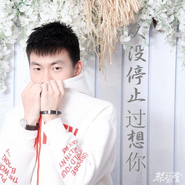 胡凯源携首支单曲《从没停止过想你》回忆逝去爱情
