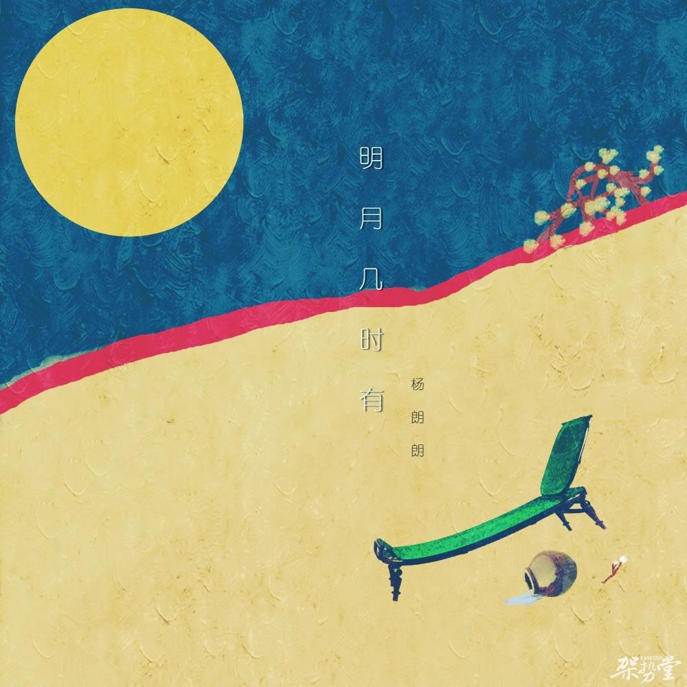 杨朗朗《明月几时有》 人生不求长聚,只求明月相照