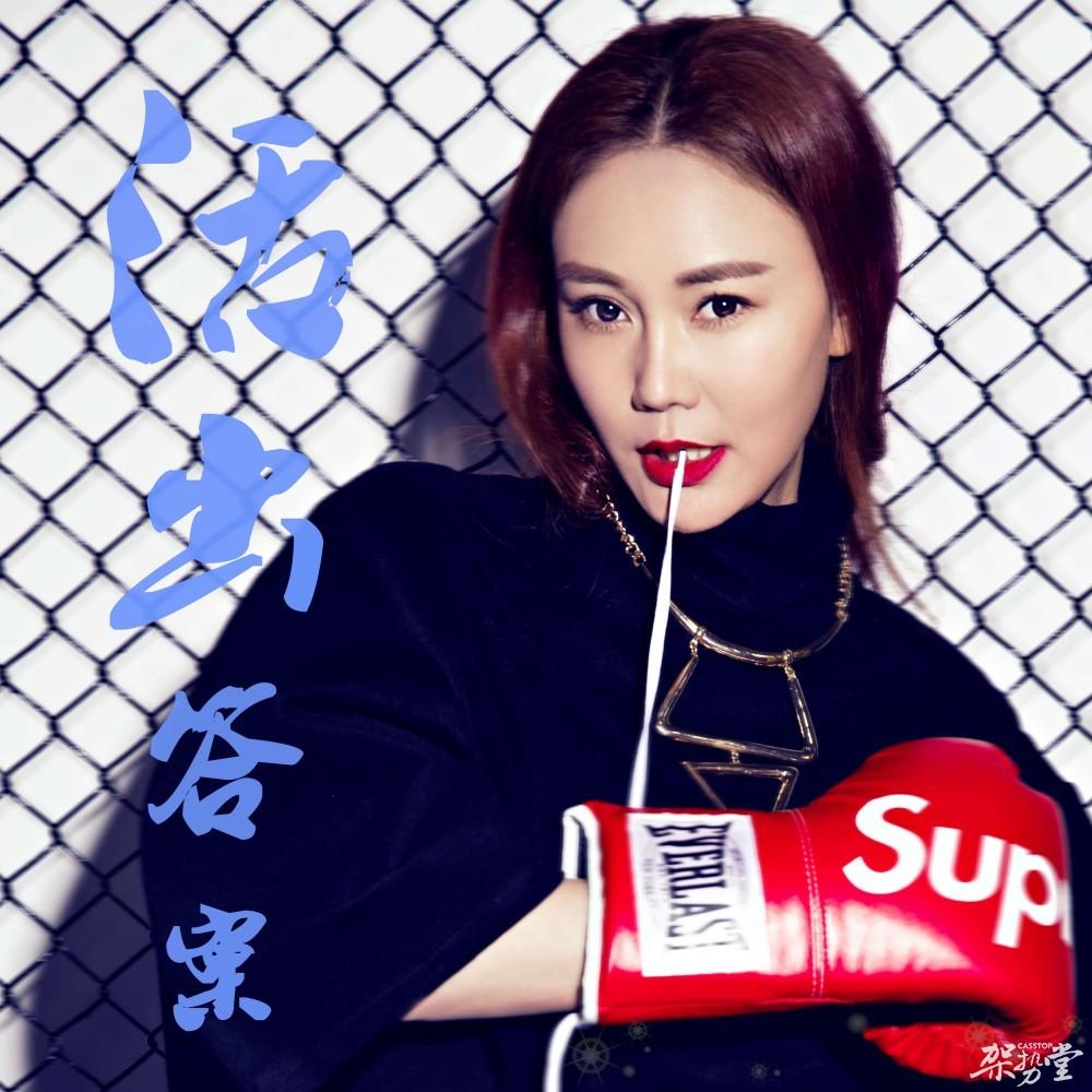 王飞雪新歌《活出答案》励志首发