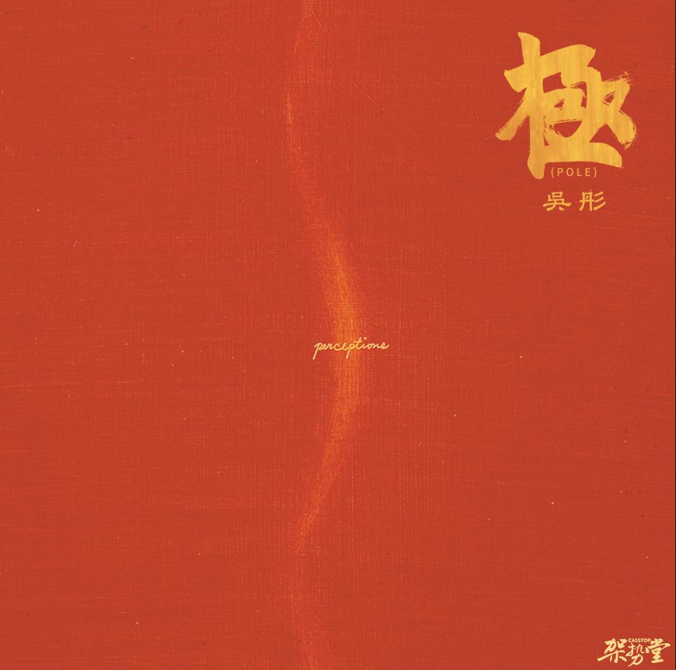 通过音乐作品疗愈抚平心灵,评论吴彤2020年专辑《極》