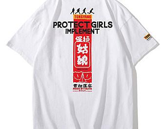 保护姑娘贯彻落实!宽松版大码情侣T恤