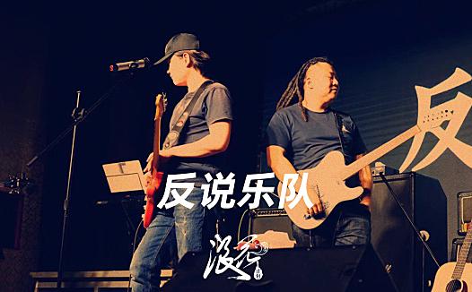 反说乐队,作品《我想说不能说》- 中国摇滚纪录+浪花计划|独立乐队推荐