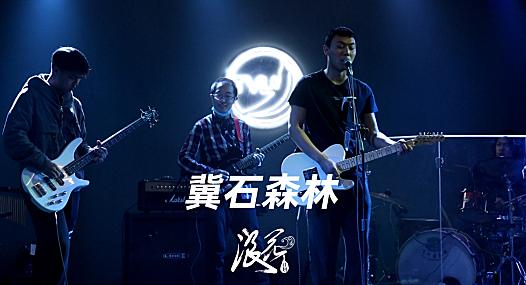 冀石森林乐队- 中国摇滚纪录+浪花计划|独立乐队推荐