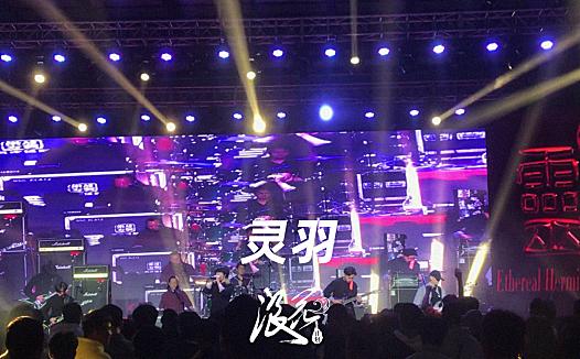 灵羽乐队,作品《途中》- 中国摇滚纪录+浪花计划|独立乐队推荐