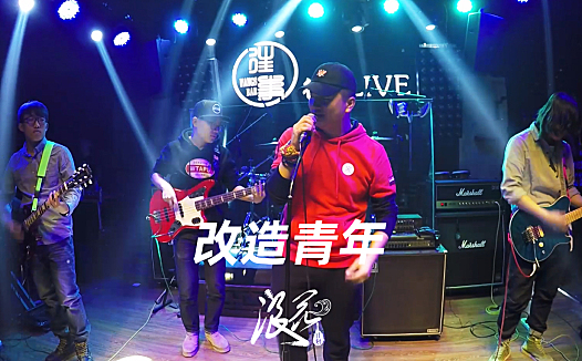改造青年乐队,作品《红衣Da保健》- 中国摇滚纪录+浪花计划|独立乐队推荐