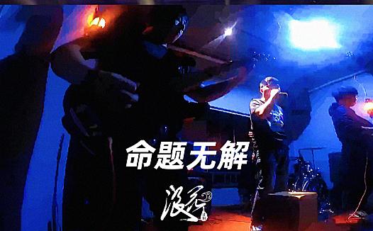 命题无解乐队,作品《烟消云散》- 中国摇滚纪录+浪花计划|独立乐队推荐