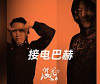 接电巴赫乐队,作品《自X》- 中国摇滚纪录+浪花计划|独立乐队推荐
