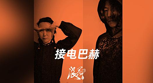 接电巴赫乐队,作品《自X》- 中国摇滚纪录+浪花计划 独立乐队推荐
