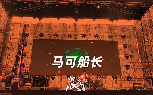 马可船长乐队,作品《满上》- 中国摇滚纪录+浪花计划|独立乐队推荐