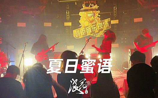 夏日蜜语乐队,作品《Following》- 中国摇滚纪录+浪花计划|独立乐队推荐