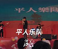 平人乐队,作品《都市闲人怪谈》- 中国摇滚纪录+浪花计划|独立乐队推荐