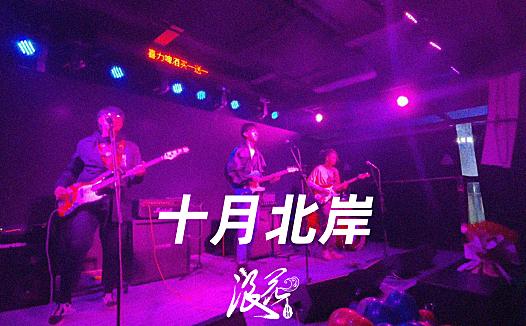 十月北岸乐队,作品《再见了,我的爱》- 中国摇滚纪录+浪花计划 独立乐队推荐