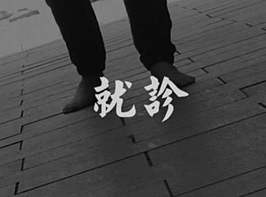 柴瓦房作品《就诊》MV完整版
