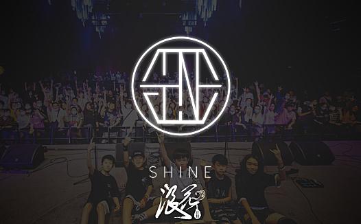 SHINE乐团,作品《SHINE》- 中国摇滚纪录+浪花计划 独立乐队推荐