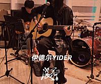 伊德尔YIDER乐队,作品《Edjin Duun》- 中国摇滚纪录+浪花计划|独立乐队推荐