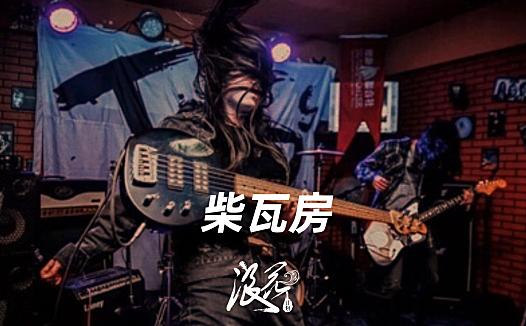 柴瓦房乐队,作品《就诊》- 中国摇滚纪录+浪花计划|独立乐队推荐