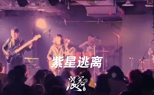 紫星逃离乐队,作品《埋》- 中国摇滚纪录+浪花计划 独立乐队推荐