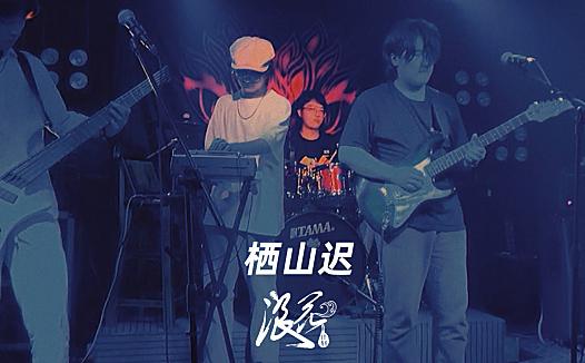 栖山迟乐队- 中国摇滚纪录+浪花计划|独立乐队推荐