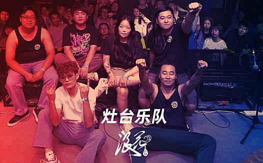 灶台乐队- 中国摇滚纪录+浪花计划|独立乐队推荐