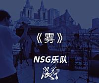 NSG乐队,作品《雾》- 中国摇滚纪录+浪花计划|独立乐队推荐