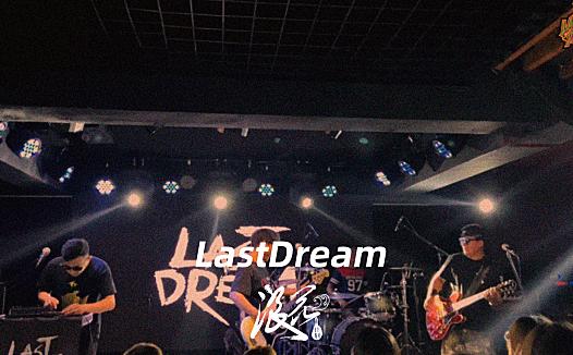 LastDream乐队,作品《LastDream.6月26日@月亮瓦肆》- 中国摇滚纪录+浪花计划|独立乐队推荐