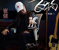 时隔6年,摇滚教父崔健携新专辑《飞狗》回归!带高清壁纸(4张)