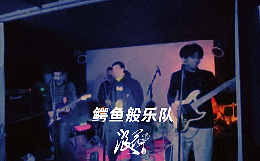 民谣新锐鳄鱼般乐队- 中国摇滚纪录+浪花计划|独立乐队推荐