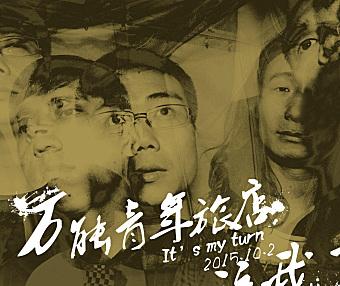 万能青年旅店乐队无水印高清壁纸素材下载(20张)