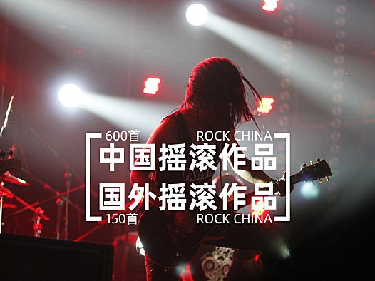 600首国内经典摇滚作品+150首国外经典摇滚作品合集