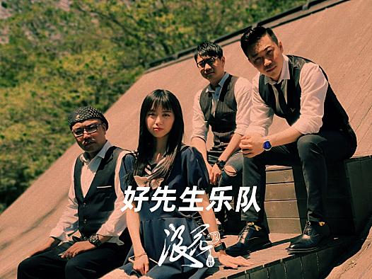 民谣新锐好先生乐队- 中国摇滚纪录+浪花计划|独立乐队推荐