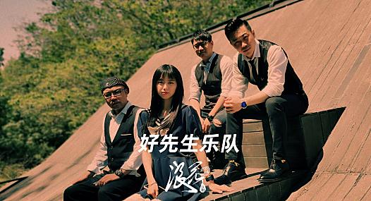 民谣新锐好先生乐队- 中国摇滚纪录+浪花计划 独立乐队推荐