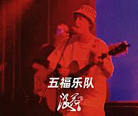 石家庄民谣新锐五福乐队- 中国摇滚纪录+浪花计划|独立乐队推荐