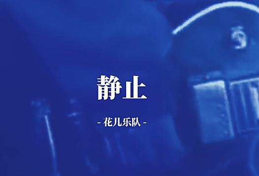 花儿乐队《静止》抖音无水印剪辑版