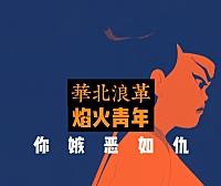 哪吒版华北浪革焰火青年剪辑视频