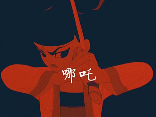 摇滚客漫红版哪吒高清壁纸(13张)