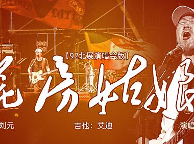 崔健92北展演唱会现场版《花房姑娘》分段视频