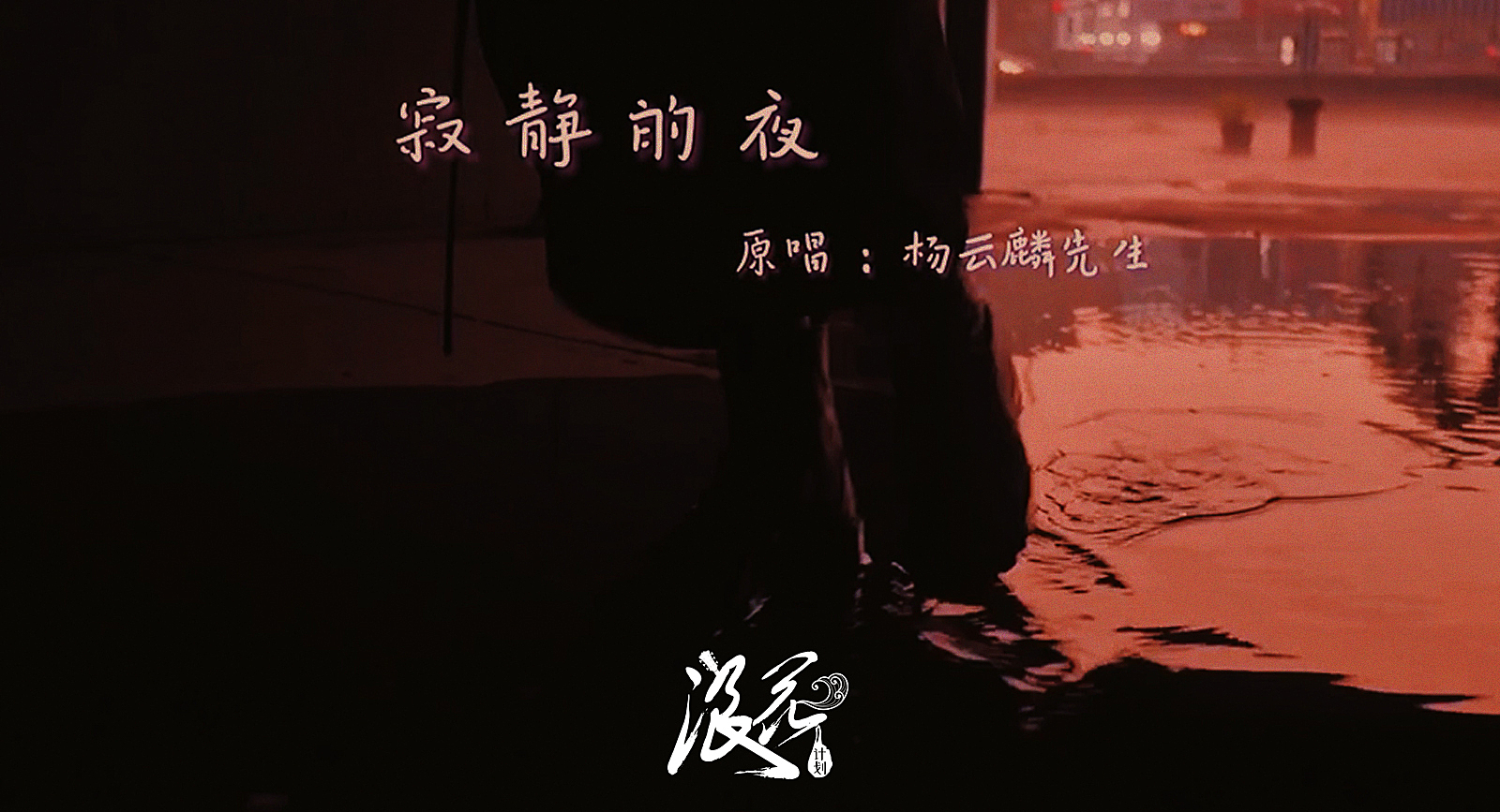浪花计划 独立音乐人推荐:杨云麟-寂静的夜