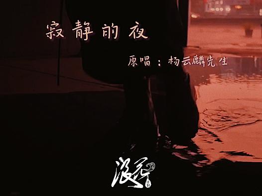 浪花计划|独立音乐人推荐:杨云麟-寂静的夜