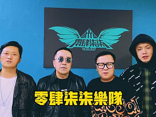 内蒙知名乐队零肆柒柒给中国摇滚纪录发来关注视频