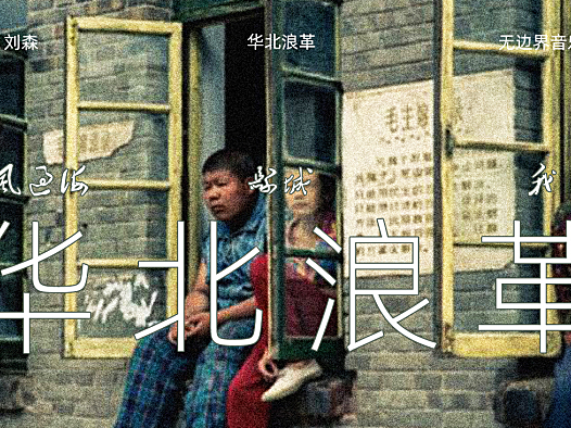 华北浪革刘森的无边界音乐