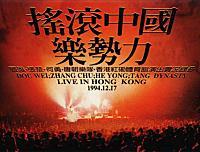 """1994红磡""""摇滚中国乐势力""""演唱会为何一直被神话?(附演唱会完整版下载)"""